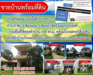 บ้านพร้อมที่ดิน สนใจติดต่อ 0862543480 อุบลราชธานี เมืองอุบลราชธานี หนองขอน