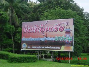 ที่ดิน 1000000 นครพนม เมืองนครพนม อาจสามารถ