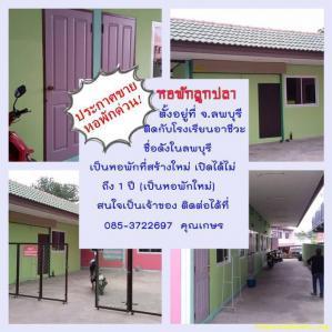หอพัก 2900000 ลพบุรี เมืองลพบุรี ถนนใหญ่