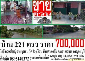 ที่ดิน 700000 กาญจนบุรี ห้วยกระเจา ดอนแสลบ