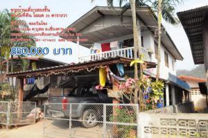 บ้านเดี่ยวสองชั้น 850,000 เลย เชียงคาน เมือง