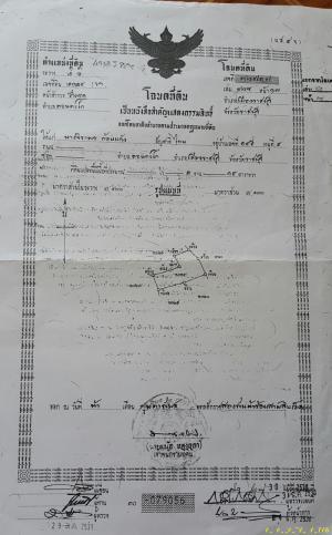 บ้านพร้อมที่ดิน 1,900,000 ราชบุรี เมืองราชบุรี เมือง