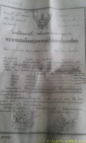 ไร่นา ราคา750,000 กรุงเทพมหานคร ลำผักชี เขตหนองจอก