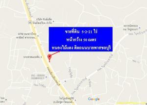 ที่ดิน 19,000,000 ชลบุรี เมืองชลบุรี หนองไม้แดง