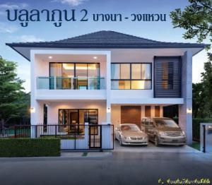 บ้านเดี่ยว 8800000 กรุงเทพมหานคร เขตประเวศ ดอกไม้