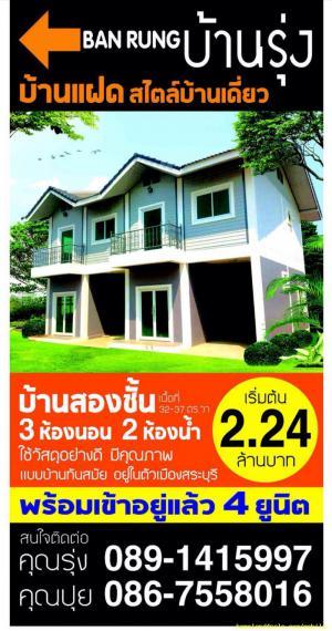 บ้านแฝด 1.90 -1.95ล้านบาท สระบุรี โคกสว่าง เมืองสระบุรี