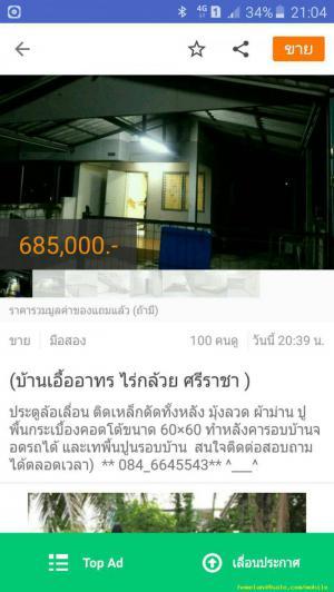บ้านแฝดสองชั้น 685,000 ชลบุรี สุรศักดิ์ ศรีราชา