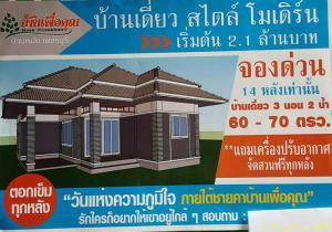 บ้านเดี่ยว 2100000 เพชรบุรี เมืองเพชรบุรี บ้านหม้อ