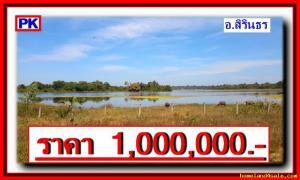 ที่ดิน 1000000 อุบลราชธานี สิรินธร ช่องเม็ก