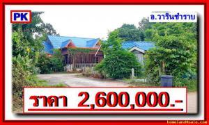 บ้านพร้อมที่ดิน 2600000 อุบลราชธานี วารินชำราบ หนองกินเพล