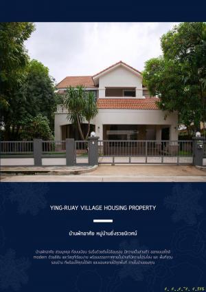 บ้านพร้อมที่ดิน 11,000,000 นนทบุรี ปากเกร็ด บางตลาด