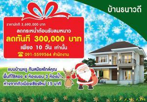 บ้านโครงการใหม่ 3690000 เชียงใหม่ สันกำแพง บวกค้าง