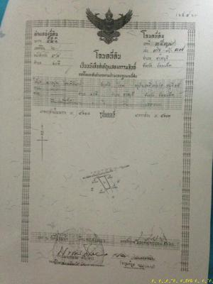ที่ดิน 3,500,000 ร้อยเอ็ด มะอึ ธวัชบุรี