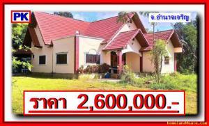บ้านพร้อมที่ดิน 2600000 อำนาจเจริญ เสนางคนิคม เสนางคนิคม