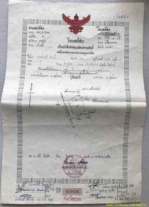 ที่ดิน 3500 บาท ต่อ ตรว พะเยา บ้านต๊ำ เมืองพะเยา