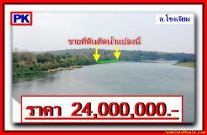 ที่ดิน 24000000 อุบลราชธานี โขงเจียม โขงเจียม