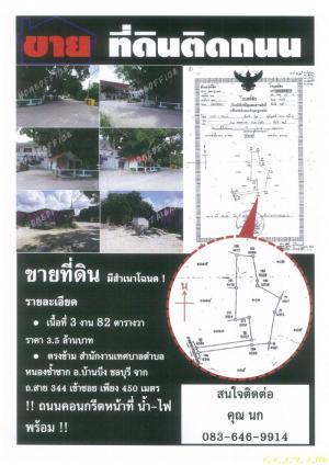 ที่ดิน 3000000 ชลบุรี บ้านบึง หนองซ้ำซาก