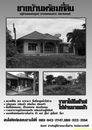บ้านเดี่ยว 950000 ลพบุรี หนองม่วง ชอนสมบูรณ์
