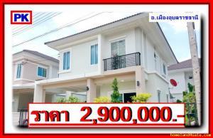 บ้านพร้อมที่ดิน 2900000 อุบลราชธานี เมืองอุบลราชธานี ในเมือง