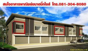 อาคารพาณิชย์ 2988888.00 สุรินทร์ สนม สนม