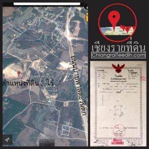 ที่ดิน 4500000 เชียงราย เมืองเชียงราย ดอยฮาง