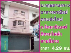 อาคารพาณิชย์ 4,290,000 นนทบุรี บางบัวทอง บางรักพัฒนา