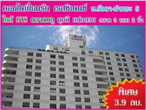 คอนโด 3900000 กรุงเทพมหานคร เขตธนบุรี บุคคโล