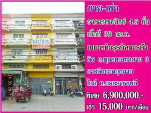 อาคารพาณิชย์ 6900000 กรุงเทพมหานคร เขตตลิ่งชัน ตลิ่งชัน