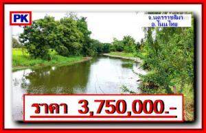 ที่ดิน 375000 นครราชสีมา โนนไทย ด่านจาก