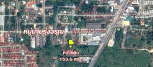 ที่ดิน 2.5 ล้าน ขอนแก่น เมืองขอนแก่น เมืองเก่า