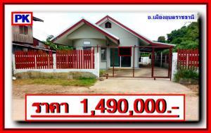 บ้านพร้อมที่ดิน 1490000 อุบลราชธานี เมืองอุบลราชธานี แจระแม