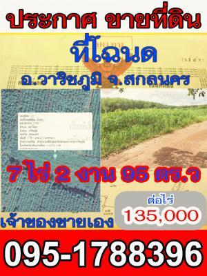 ที่ดิน ไร่ ล่ะ135000 บาทค่ะ สกลนคร วาริชภูมิ ปลาโหล