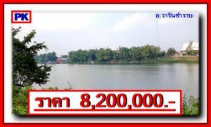 ที่ดิน 8200000 อุบลราชธานี วารินชำราบ คำน้ำแซบ