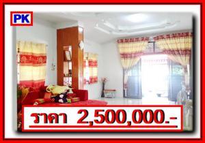 บ้านเดี่ยว 2500000  พร้อมโอน อุบลราชธานี วารินชำราบ แสนสุข