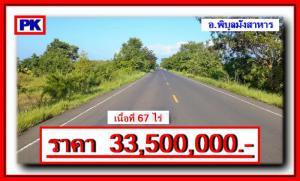 ที่ดิน 33500000 อุบลราชธานี พิบูลมังสาหาร ทรายมูล