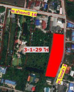 ที่ดิน ไร่ละ 6.2 ล้านบาท  ชลบุรี เมืองชลบุรี ห้วยกะปิ