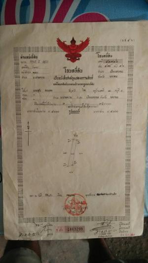 ไร่นา 500,000 นครพนม เมืองนครพนม นาราชควาย