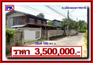 บ้านพร้อมที่ดิน 3500000   พร้อมโอน ต่อรองราคาได้ อุบลราชธานี เมืองอุบลราชธานี ในเมือง