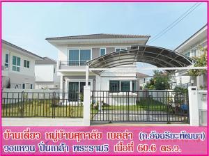 บ้านเดี่ยวสองชั้น 4590000 นนทบุรี บางกรวย ศาลากลาง
