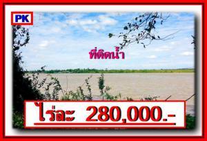 ที่ดิน ไร่ละ  280,000   พร้อมโอน อุบลราชธานี สิรินธร คันไร่