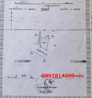 ที่ดิน 950000 อุบลราชธานี เมืองอุบลราชธานี หนองขอน