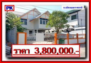 บ้านเดี่ยวสองชั้น 3800000  พร้อมโอน อุบลราชธานี เมืองอุบลราชธานี ในเมือง