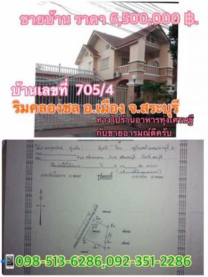 บ้านพร้อมที่ดิน 6500000 สระบุรี เมืองสระบุรี ปากเพรียว
