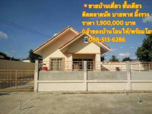 บ้านพร้อมที่ดิน 1900000 สระบุรี เมืองสระบุรี ปากเพรียว