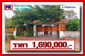 บ้านเดี่ยว 1690000 อุบลราชธานี วารินชำราบ คำน้ำแซบ