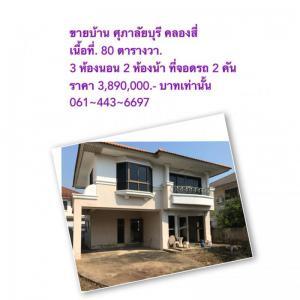บ้านเดี่ยว 3890000 ปทุมธานี คลองหลวง คลองสี่