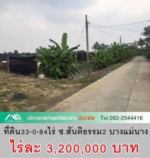 ที่ดิน 105600000 นนทบุรี บางใหญ่ บางแม่นาง