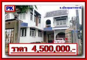 บ้านพร้อมที่ดิน 4500000  ค่าโอนออกคนละครึ่ง อุบลราชธานี เมืองอุบลราชธานี ในเมือง