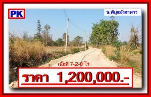 ที่ดิน 1200000 อุบลราชธานี พิบูลมังสาหาร โพธิ์ไทร