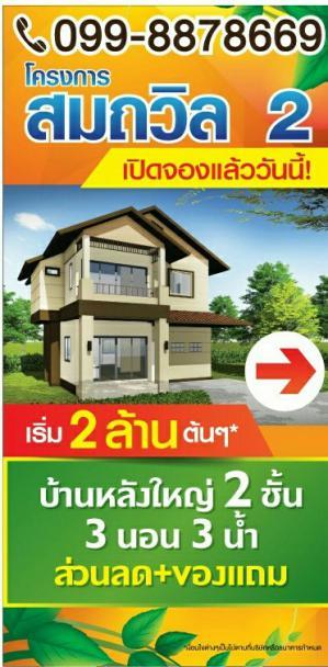 บ้านโครงการใหม่ 2499999 ชลบุรี บางละมุง ตะเคียนเตี้ย